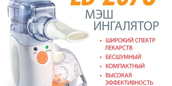 Меш ингалятор Little Doctor LD-207U - эффективные ингаляции